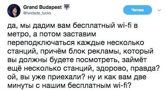 """Суть """"бесплатного"""" Wi-Fi"""