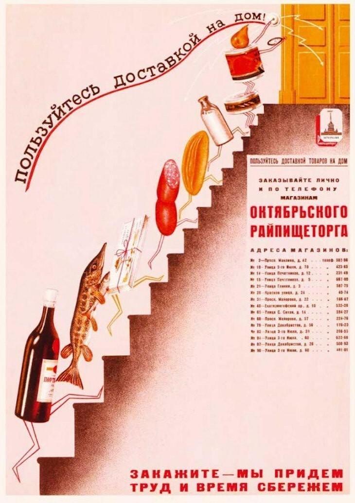 Курьерская доставка покупок времен СССР
