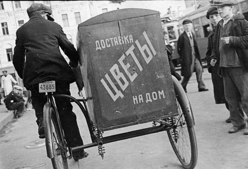 Москва, 1934 год
