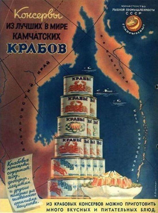 Подзабытые консервы советской эпохи