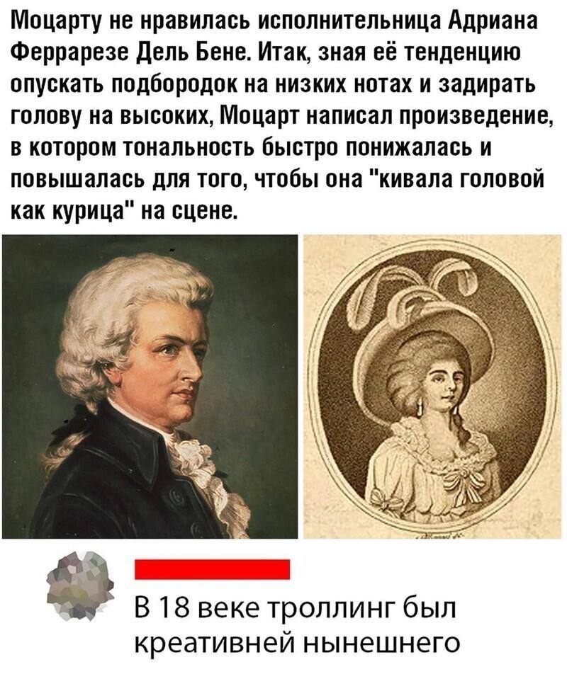 А Моцарт-то, оказывается, был тем еще троллем