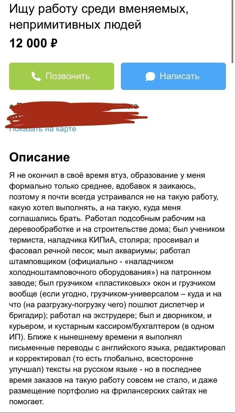11. Вы бы стали писать такому соискателю?