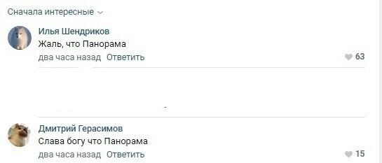 """Постоянные читатели сатирического издания """"Панорама"""" разделились на два лагеря"""