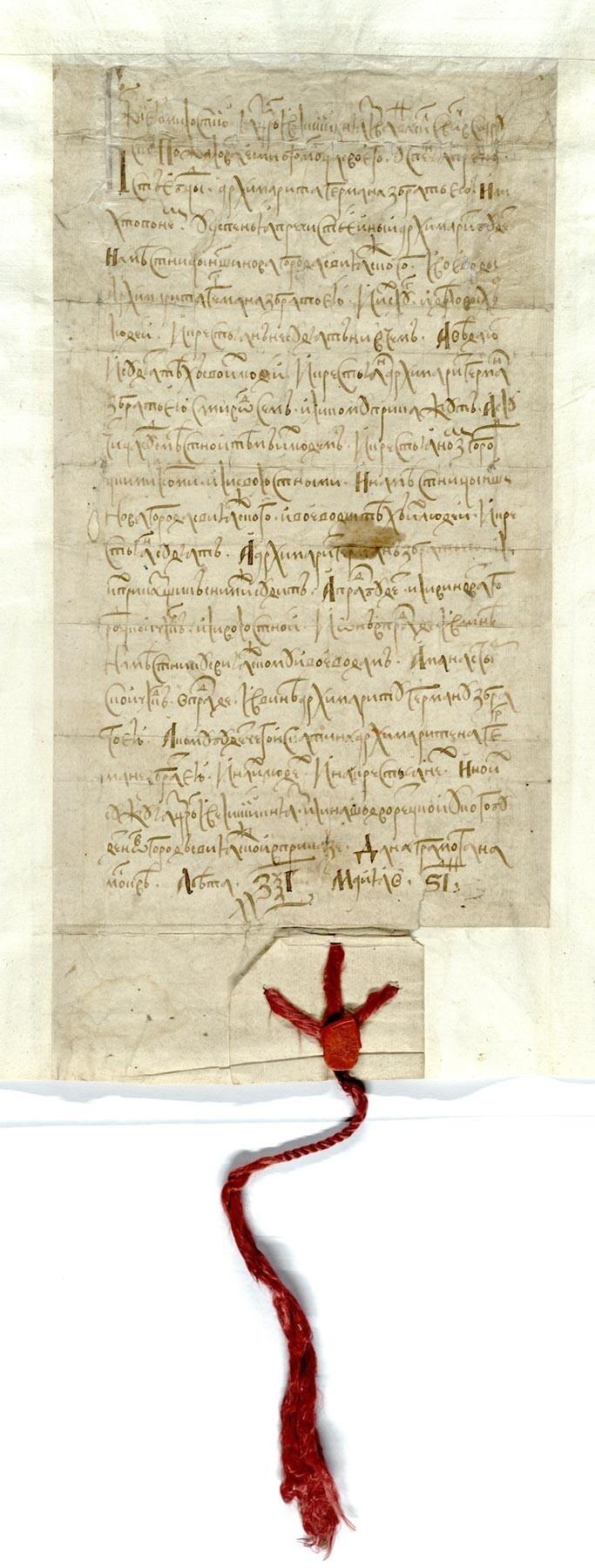Государственный реестр уникальных документов
