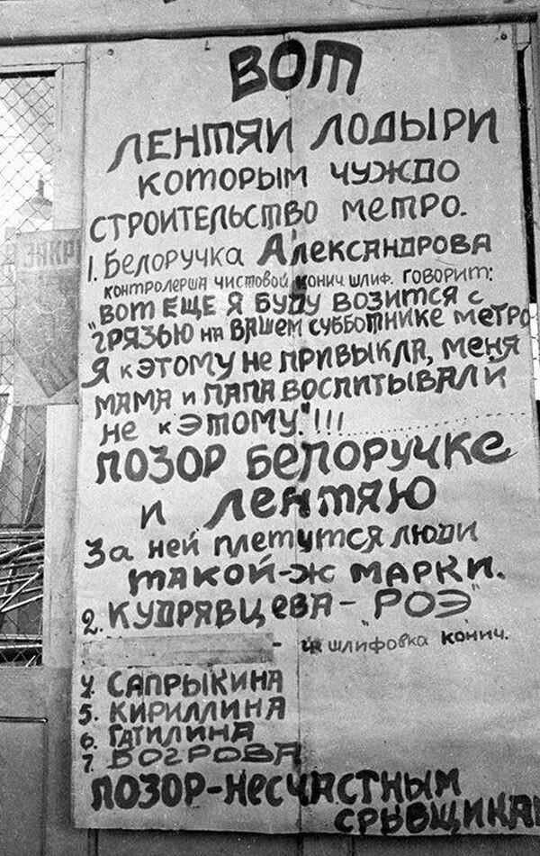 Как воспитывали когда-то строителей коммунизма