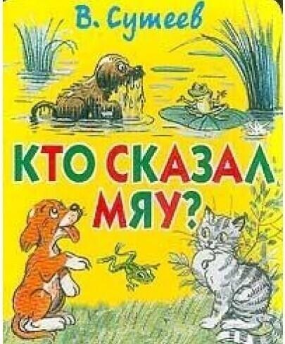 Кто иллюстрировал книжки нашего детства