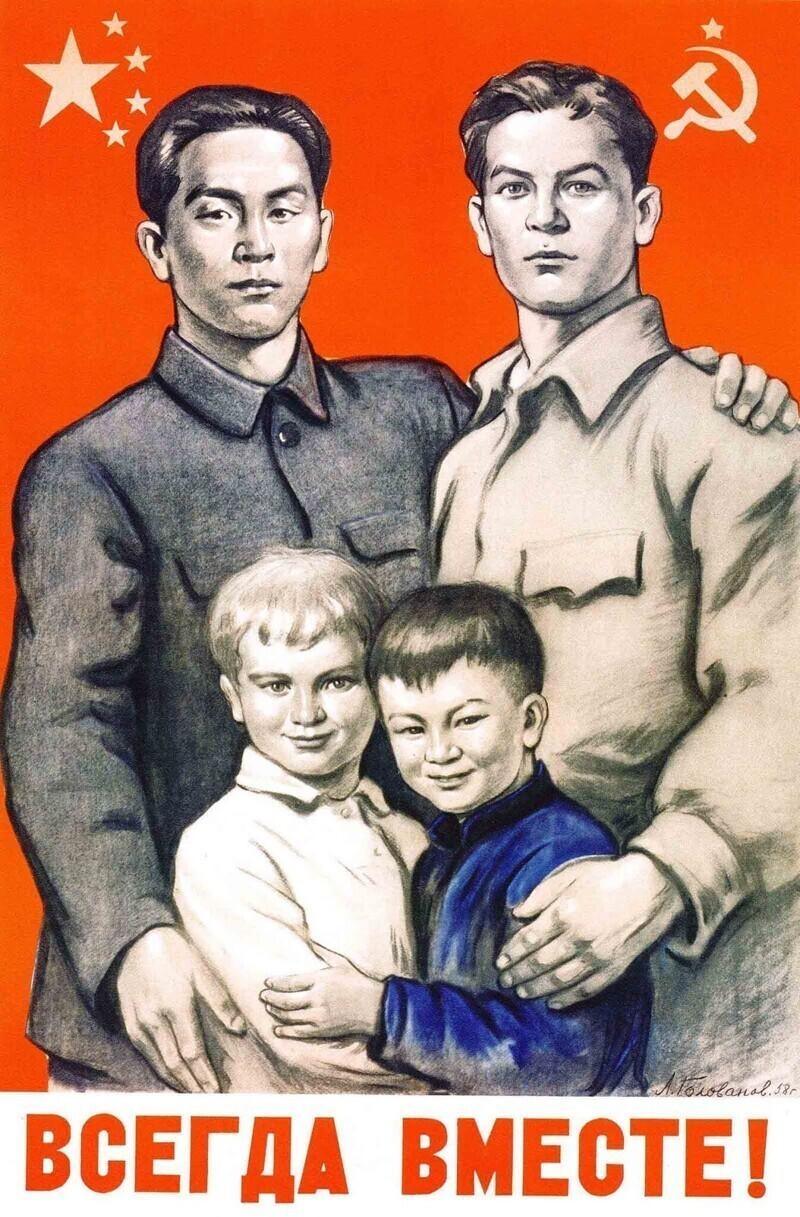 Удивительные плакаты на тему китайско-советской дружбы