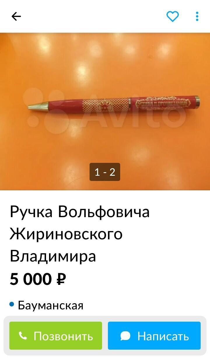 Вольфович Владимирович