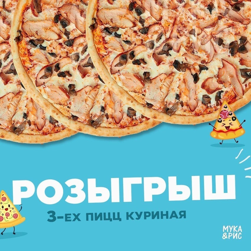 Эх, пиццею ухнем, ай, хорошая - сама пойдет
