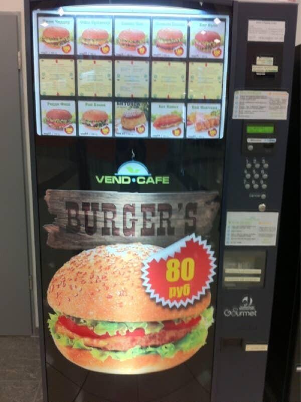 Бургерный автомат в Москве