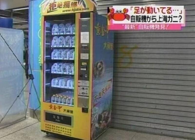 Автомат по продаже живых крабов