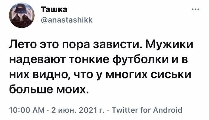 Зависть - это грех )))
