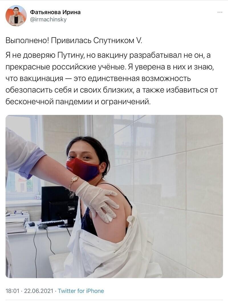 7. Коротко о противниках Путина и отечественной вакцины