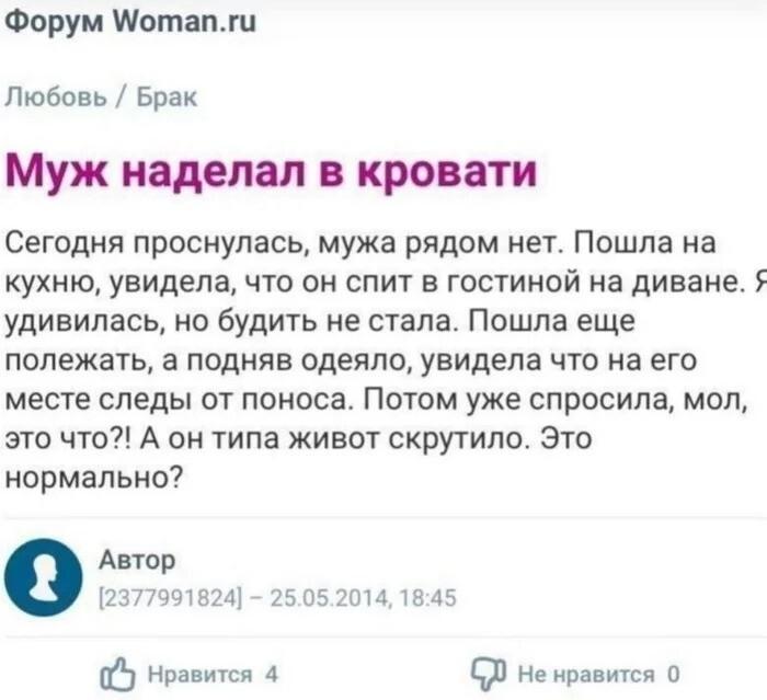 """14. Любимая многими рубрика - """"Трешачок с женских форумов"""""""