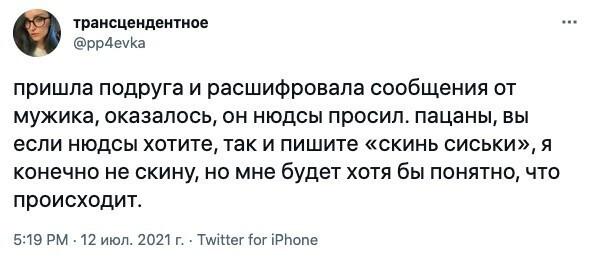 5. По-русски