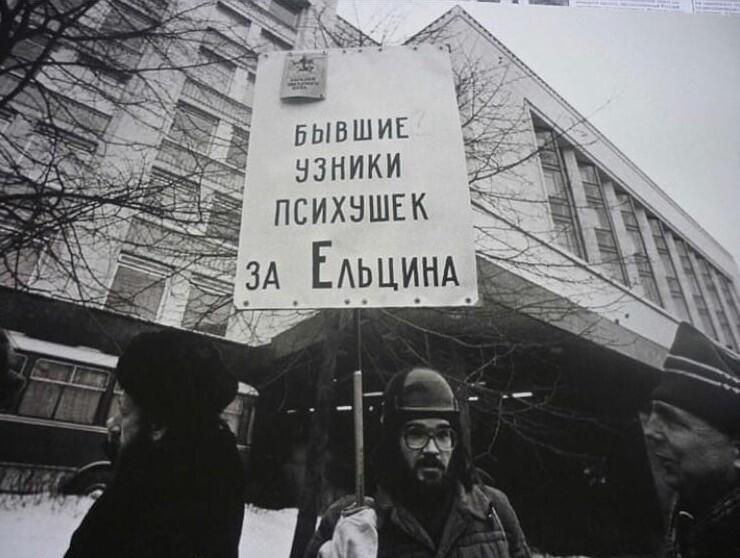 11. Митинг в поддержку Ельцина. Москва, 1991 год