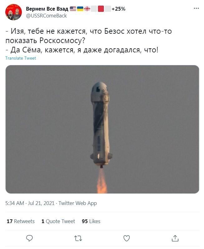 Без привета Роскосмосу и Дмитрию Рогозину обойтись данные обсуждения не могли