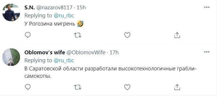 А тем временем, пользователи соцсетей продолжают подшучивать над генеральным директором государственной корпорации по космической деятельности «Роскосмос»