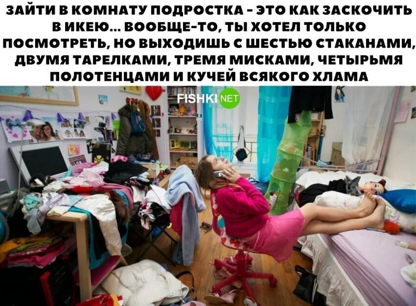 Комнаты подростков такие...