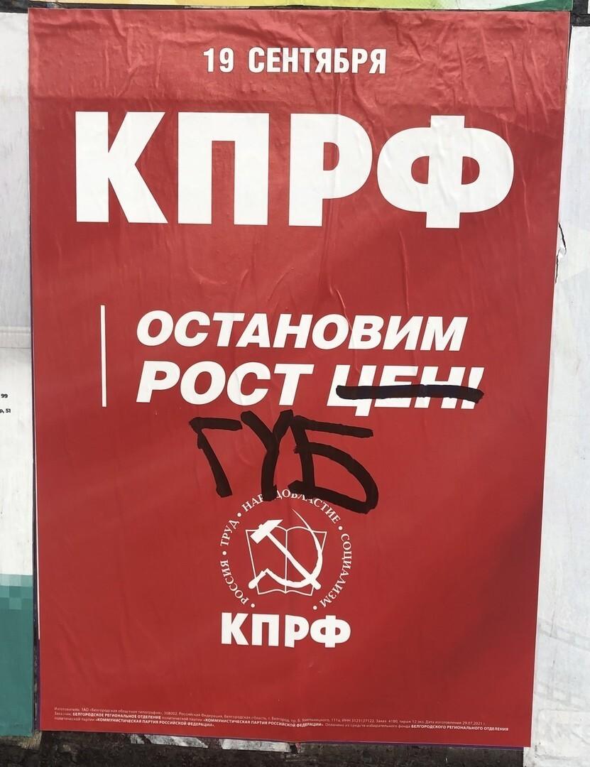А на носу опять выборы в Госдуму