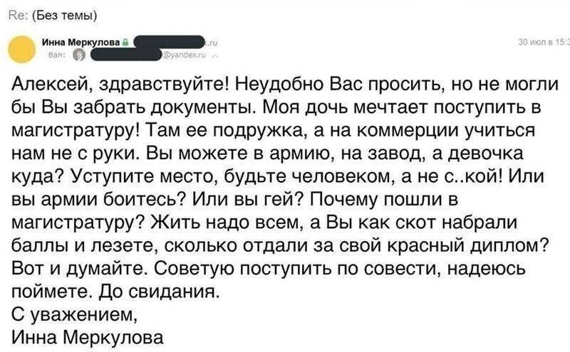 3. Забирай документы, Алексей