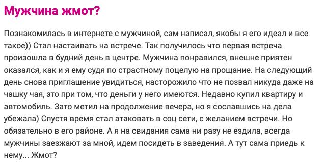 6. Сразу мысли: жмот он или нет?