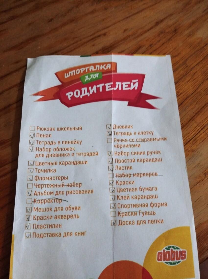А для родителей учебник русского языка купили?