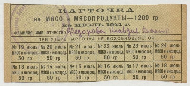 Продовольственные кризисы 1936—1937 и 1939—1941 годов вновь потребовали введения карточек на все виды продуктов