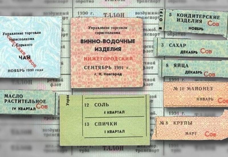 Продукты по карточкам: как это было