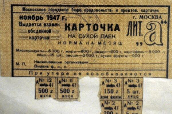 Карточное снабжение в СССР было отменено в декабре 1947 года
