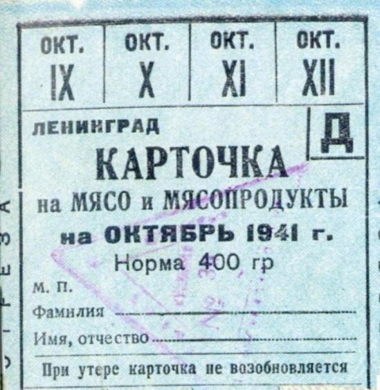 В  июле 1941 года были введены карточки на все продукты питания