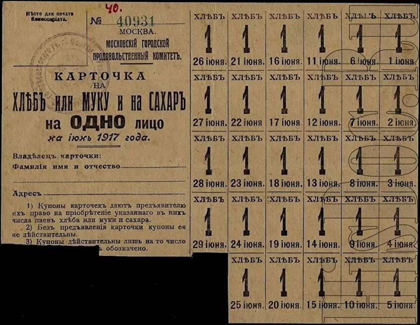 1917 год. Временное правительство вводит карточки на хлеб