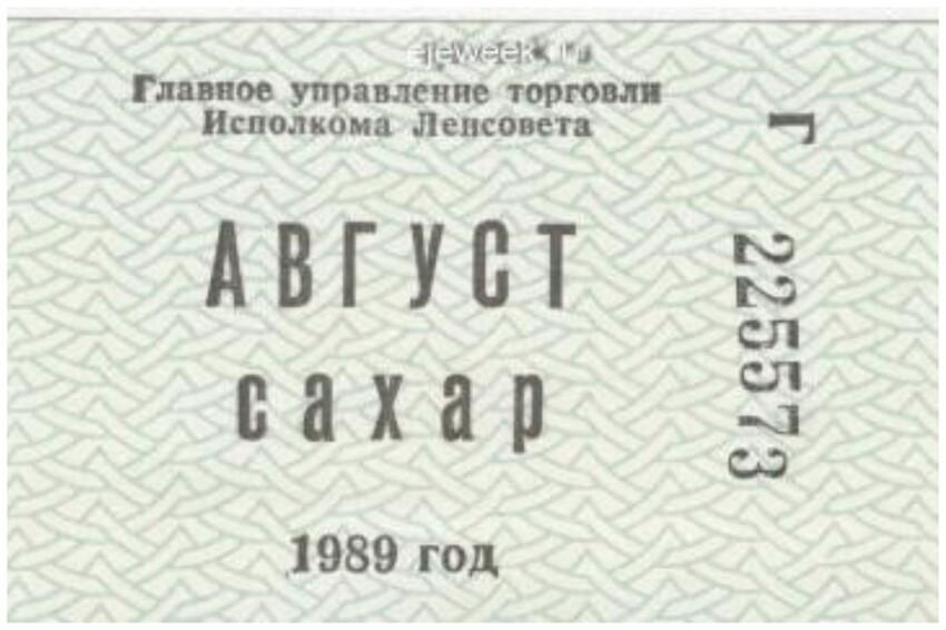 По всему Союзу карточки были введены в 1989 году