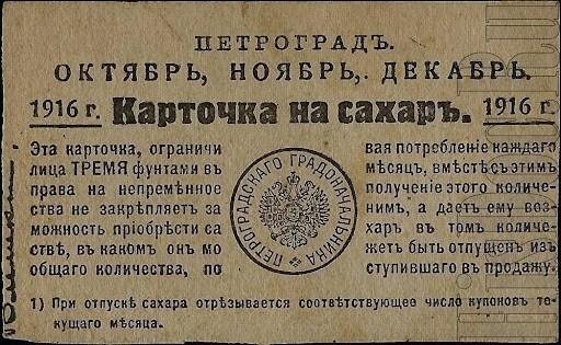 1916 год. Вводятся карточки на сахар, в связи с  Первой мировой и оккупацией польских сахарных заводов