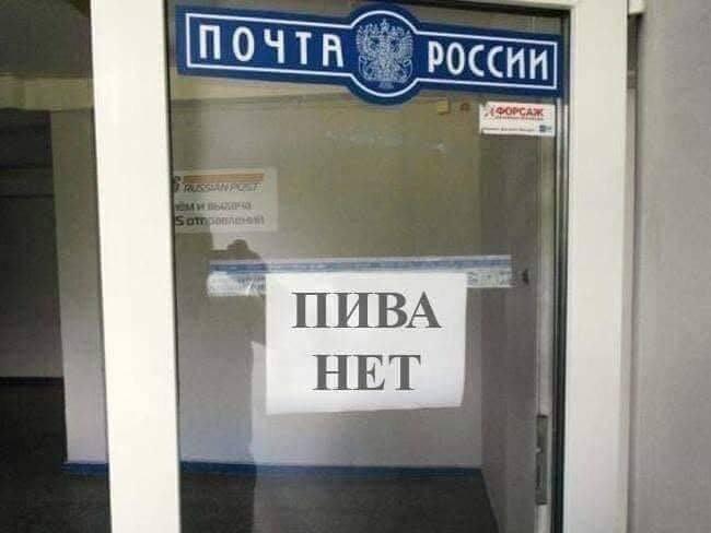 """13. Как это? А разве """"Почта России"""" - не магазин? Там гречка, порошок и много чего еще есть"""