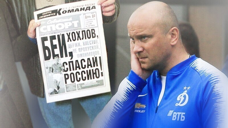 Чем фамилия тренера Хохлова Facebook не устроила