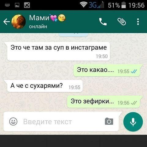 Когда мама зашла в аккаунт дочери в Инстаграм