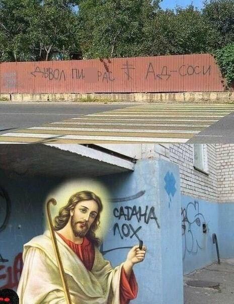 Иисус, жги!