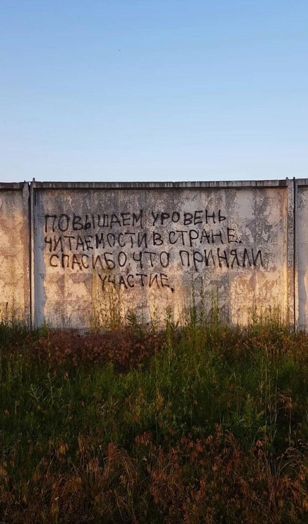 15 стихийных, но очень верных надписей на стенах