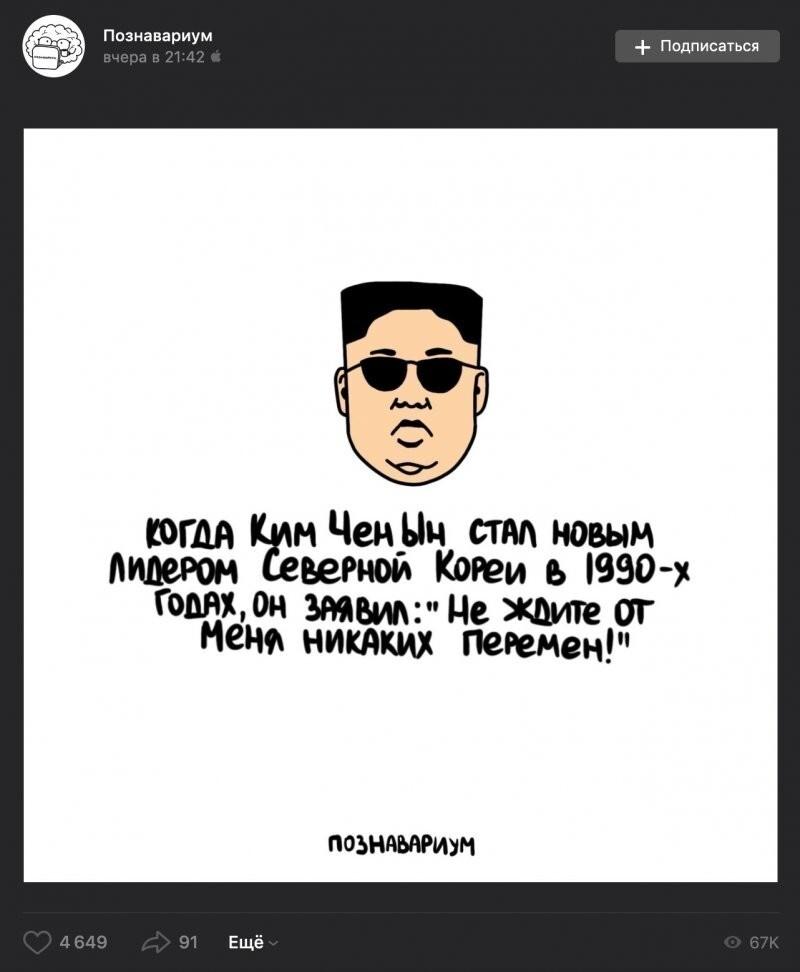 Ким Чен Ын пришел к власти в 2011 году. В 1990-х у руля КНДР был его отец – Ким Чен Ир (с 1994 года). Нынешнему руководителю Северной Кореи тогда было не больше 12 лет