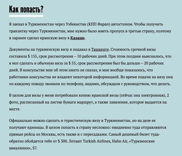 """<p>Евгений Чудаев - путешественник, который поделился своим опытом посещения Туркмении (2019 год) на <a href=""""https://34travel.me/post/turkmenistan"""">34travel</a>:</p>"""