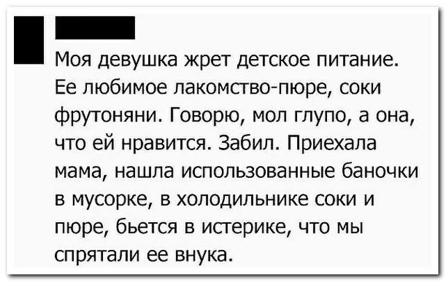 http://humor.fm/uploads/posts/2015-04/14/detskoe_pitanie.jpg