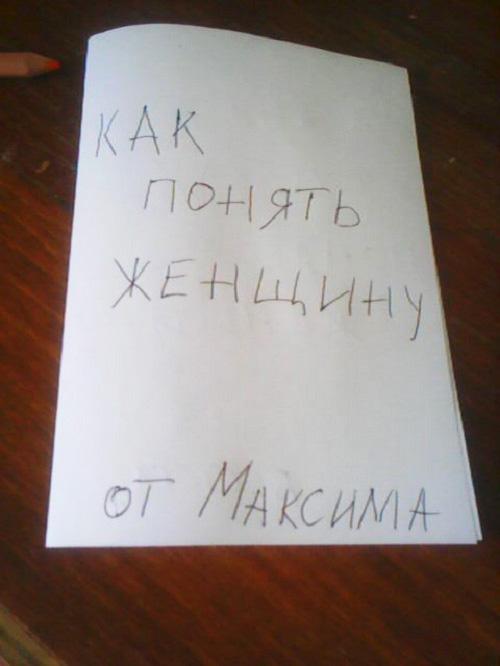 Мировой бестселлер от Максима