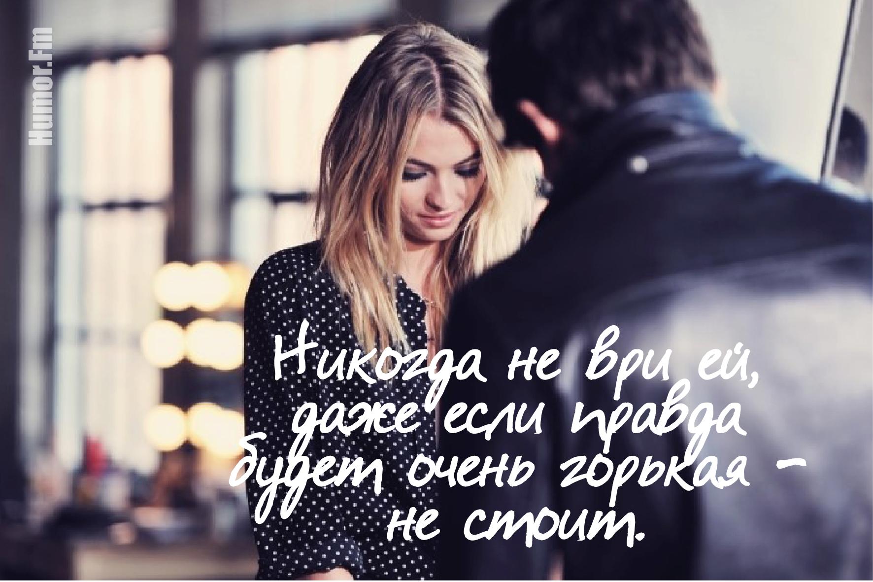 Советы для девушек отношения