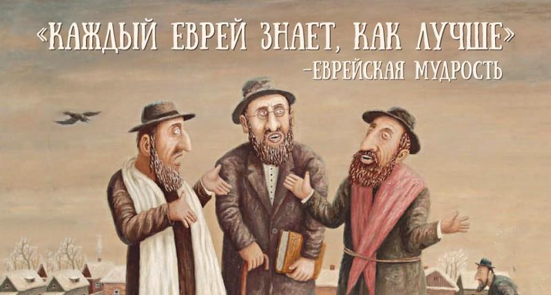 Евреи в сексе и семье