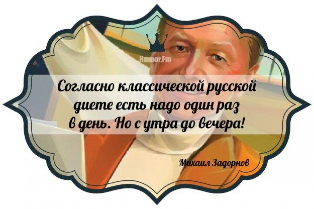 Забавные цитаты Михаила Задорнова