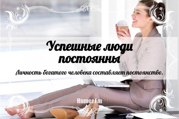 10 привычек после которых вы станете богатым