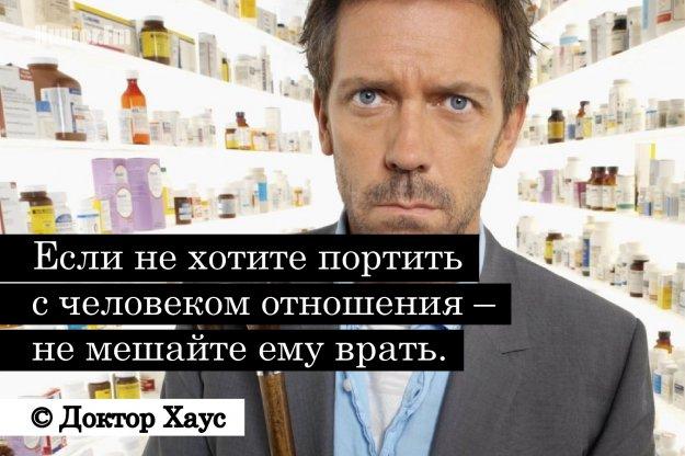 Здравствуйте, меня зовут доктор Хаус!