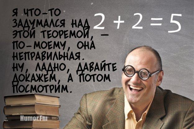 """20 смешных """"перлов"""" от преподавателей вузов"""