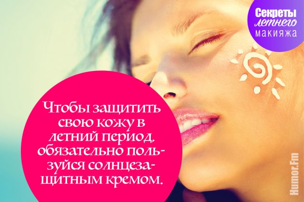 Секреты летнего макияжа